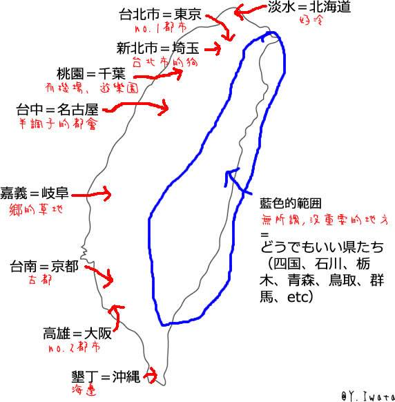 如果以台湾比喻日本。。【日本王子眼中的台灣】-もしも台湾が日本なら-