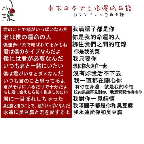 追求日本女生浪漫的日語