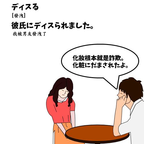 ディスる【輕蔑】