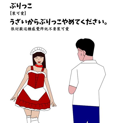 ぶりっこ【裝可愛】