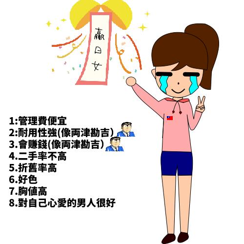 比日女、台女有什麼優缺點?台湾女性が日本女性より優れている8個のポイント