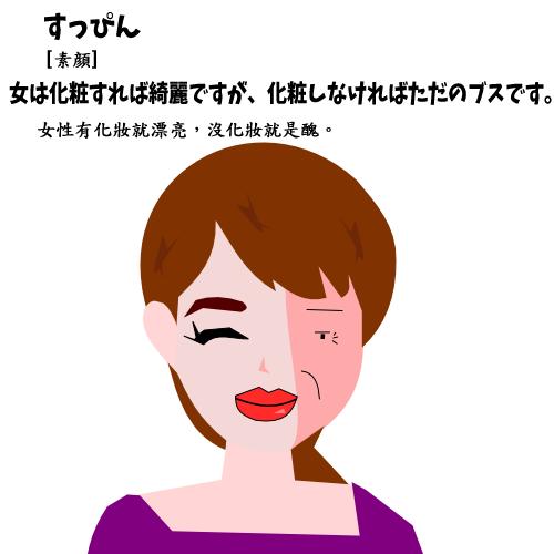 すっぴん【素顔】