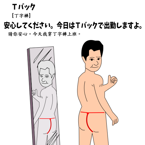Tバック【丁字褲】