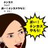 チンカス【X皮垢】