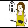 台湾生活4