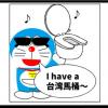 PPAP 台湾版