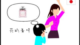 女人身上的香味