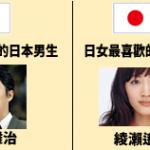 日本人台湾人香港人最喜歡的日本女生