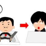 在近距離坐計程車時候的差異(日本與台灣與香港)