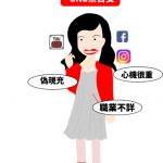 住在台湾的日本人有什麼特徵?