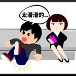 港鐵6個的辛苦了/香港の地下鉄での6個のしんどい