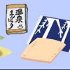 在日本和台湾我能找到各式各樣土産..日本と台湾の土産はいろいろあるけど