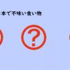 你不敢吃的日本台湾香港食物是什麼?  日本台湾香港で不味いと思う食い物。