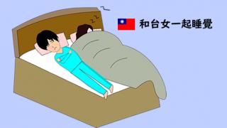 【床】我和日女一起睡覺時這樣/俺が日本女と一緒に寝るときはこう