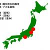 日本醜女多的城市是這裡/日本のブスの生産地