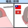 在家裡 日女・台女・港女在家裡是這樣/家の中での日本女と台湾・香港女はこう