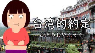 【替え歌】台湾のおやくそく/台湾的約定【唱歌】