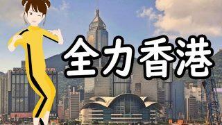 全力香港 / 毒舌日文