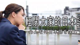 【唱歌】輕閉大家的日本語/みんなの日本語を閉じて